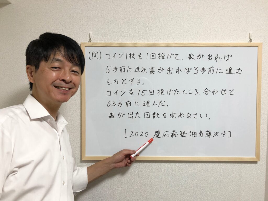 動画で解く2020慶応義塾湘南藤沢中算数入試問題